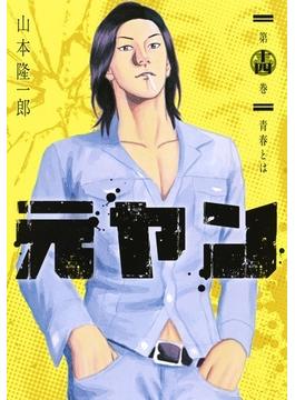 元ヤン 第14巻 (ヤングジャンプコミックス)(ヤングジャンプコミックス)