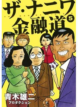 ザ・ナニワ金融道 5 (ヤングジャンプコミックスGJ)(ヤングジャンプコミックス)
