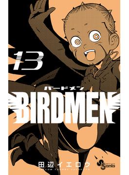 バードメン 13 (少年サンデーコミックス)(少年サンデーコミックス)