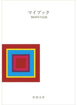 マイブック 2019年の記録(新潮文庫)