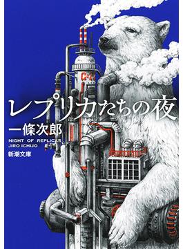 レプリカたちの夜(新潮文庫)