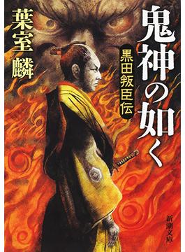 鬼神の如く 黒田叛臣伝(新潮文庫)