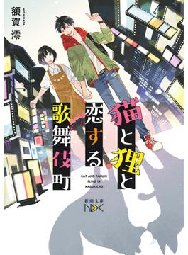 猫と狸と恋する歌舞伎町(新潮文庫)