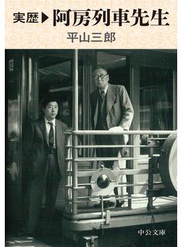 実歴阿房列車先生(中公文庫)