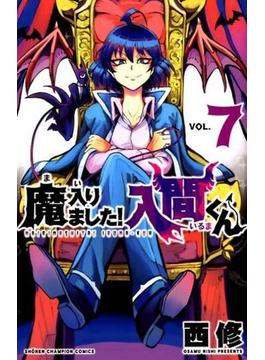 魔入りました!入間くん 7 (少年チャンピオン・コミックス)(少年チャンピオン・コミックス)