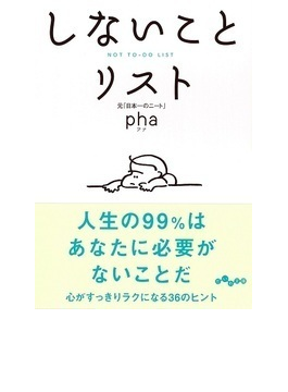 しないことリスト(だいわ文庫)