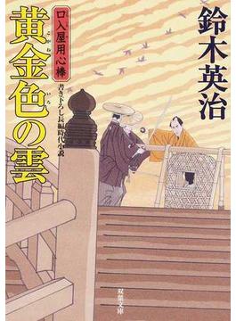 黄金色の雲 書き下ろし長編時代小説(双葉文庫)