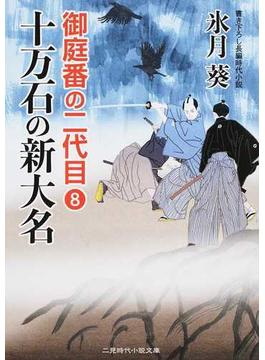 十万石の新大名 書き下ろし長編時代小説(二見時代小説文庫)