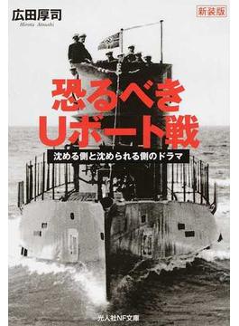 恐るべきUボート戦 沈める側と沈められる側のドラマ 新装版(光人社NF文庫)