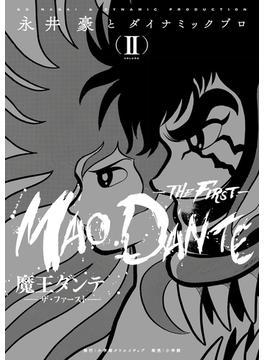 魔王ダンテ−ザ・ファースト− VOLUME2
