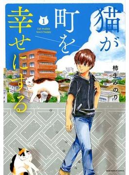 猫が町を幸せにする 1 (コミック)(ねこぱんちコミックス)