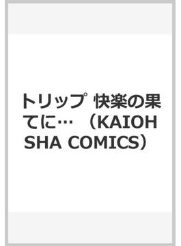 トリップ 快楽の果てに… (KAIOHSHA COMICS)