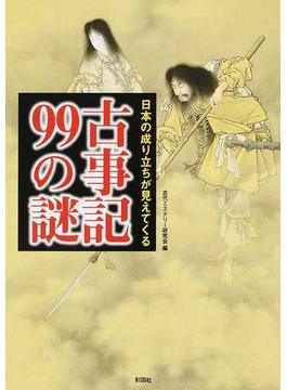 古事記99の謎 日本の成り立ちが見えてくる