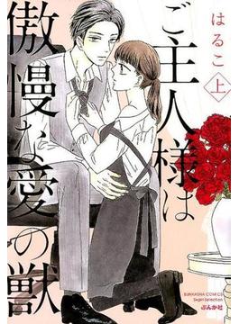 ご主人様は傲慢な愛の獣 上 (BUNKASHA COMICS)