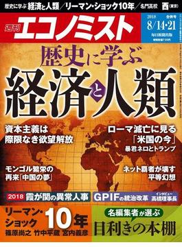 週刊エコノミスト2018年8/14・21合併号
