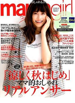 mamagirl 2018年 10月号 [雑誌]