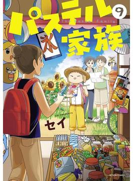 パステル家族 9【フルカラー・電子書籍版限定特典付】(comico BOOKS)