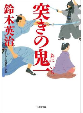 突きの鬼一(小学館文庫)