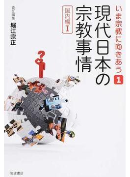 いま宗教に向きあう 1 現代日本の宗教事情