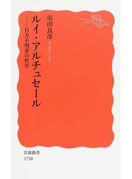 ルイ・アルチュセール 行方不明者の哲学(岩波新書 新赤版)