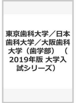 東京歯科大学/日本歯科大学/大阪歯科大学(歯学部)
