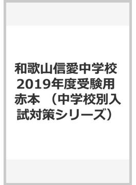 和歌山信愛中学校 2019年度受験用 赤本