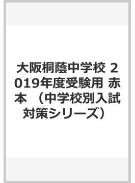 大阪桐蔭中学校 2019年度受験用 赤本