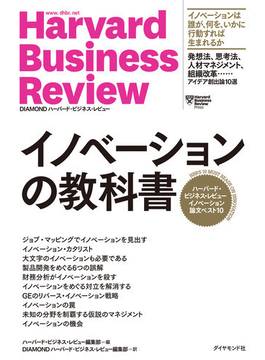 イノベーションの教科書 ハーバード・ビジネス・レビューイノベーション論文ベスト10