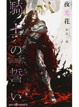 騎士の誓い(SHY NOVELS(シャイノベルズ))