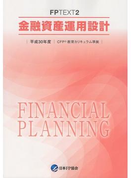 金融資産運用設計 FPテキスト2 平成30年度