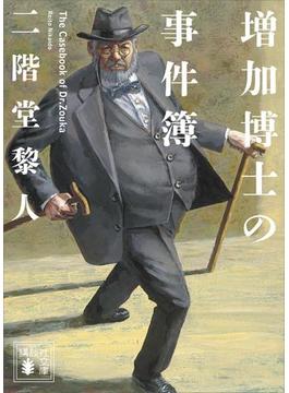 増加博士の事件簿(講談社文庫)