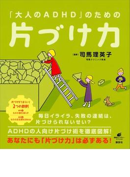 「大人のADHD」のための片づけ力(健康ライブラリー)