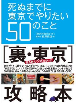 死ぬまでに東京でやりたい50のこと