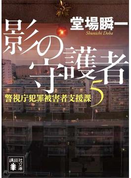 影の守護者 警視庁犯罪被害者支援課5(講談社文庫)