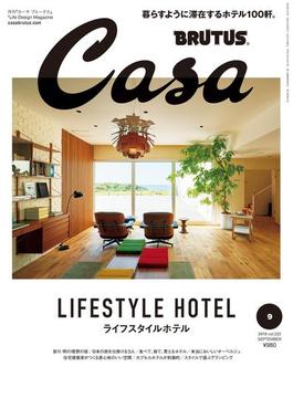 Casa BRUTUS (カーサ・ブルータス) 2018年 9月号 [ライフスタイルホテル](Casa BRUTUS)