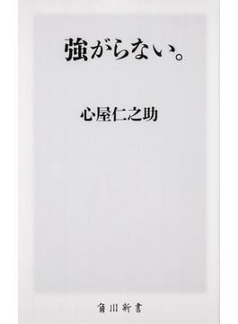 強がらない。(角川新書)