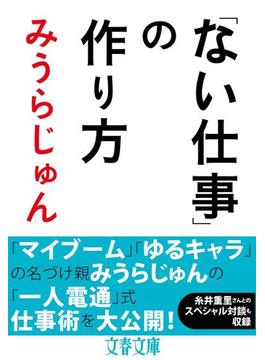 「ない仕事」の作り方(文春文庫)