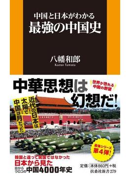 中国と日本がわかる最強の中国史(扶桑社新書)