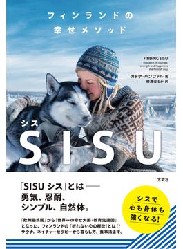 フィンランドの幸せメソッドSISU
