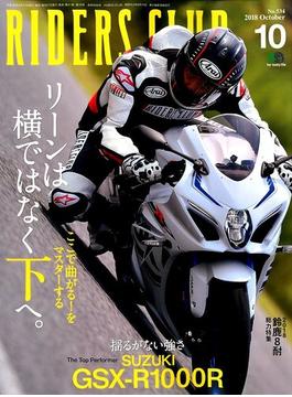 RIDERS CLUB (ライダース クラブ) 2018年 10月号 [雑誌]