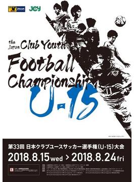 「第33回 日本クラブユースサッカー選手権(U-15)大会」大会プログラム
