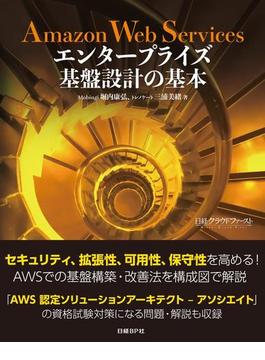 Amazon Web Servicesエンタープライズ基盤設計の基本