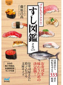 すし図鑑ミニ プロもビックリ!!
