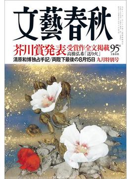 文藝春秋 2018年9月号