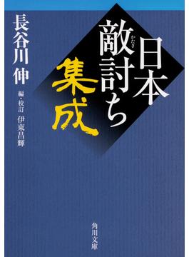 日本敵討ち集成(角川文庫)