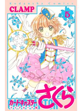 カードキャプターさくら クリアカード編5 (KCデラックス)(KCデラックス)