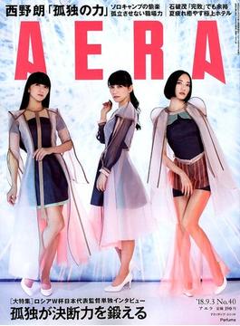 AERA (アエラ) 2018年 9/3 号