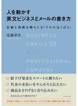 人を動かす英文ビジネスEメールの書き方―――信頼と尊敬を勝ちとる「プロの気くばり」