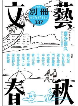 別冊文藝春秋 電子版21号(文春e-book)