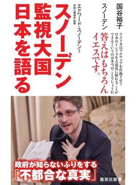 スノーデン 監視大国 日本を語る(集英社新書)